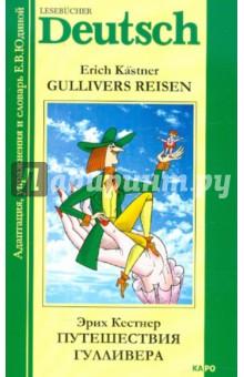 Путешествия Гулливера. Книга для чтения на немецком языке. Адаптированная