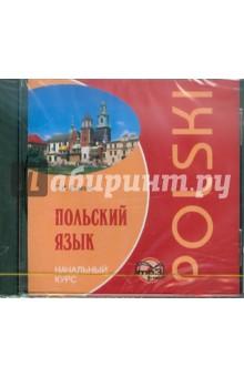Польский язык. Начальный курс (CDmp3) польский язык для чайников