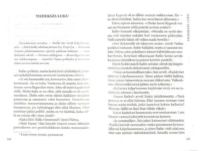 Иллюстрация 1 из 7 для Komisario Palmun erendys - Mika Waltari | Лабиринт - книги. Источник: Лабиринт