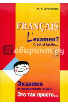 Экзамен по французскому языку? Это так просто… Учебное пособие. Часть 2