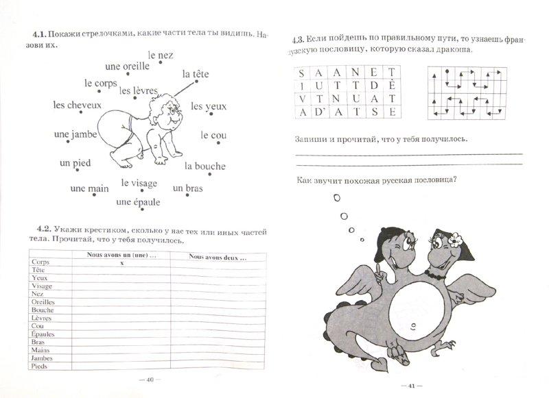 Иллюстрация 1 из 11 для Веселые слова. Игры с французскими словами - Наталья Хисматулина | Лабиринт - книги. Источник: Лабиринт