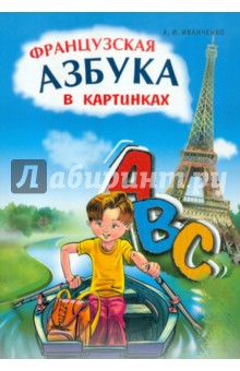 Французская азбука в картинках