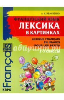 Французский язык. 2-3 классы. Лексика в картинках иванченко а и французский язык лексика в картинках 2 3 классы