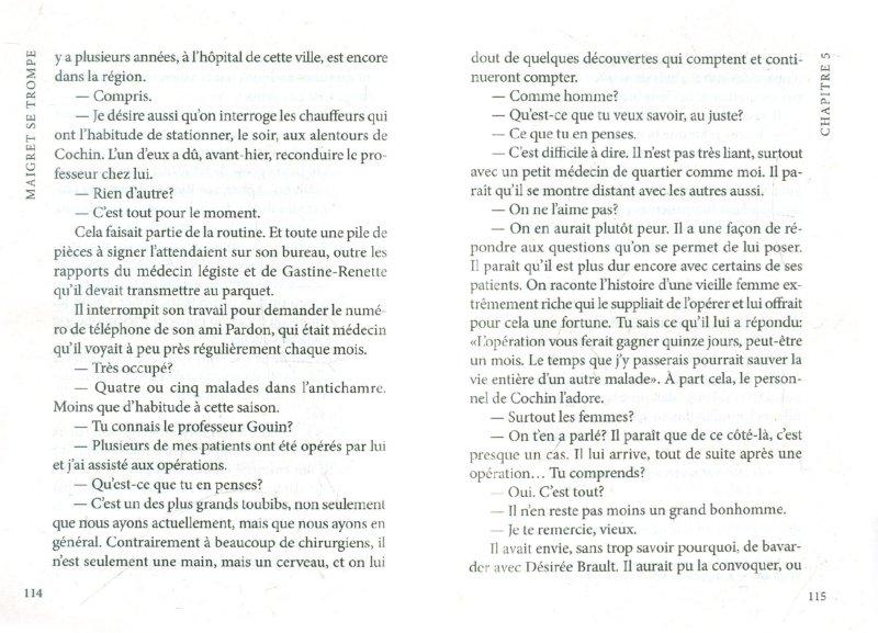 Иллюстрация 1 из 5 для Maigret se trompe - Georges Simenon | Лабиринт - книги. Источник: Лабиринт