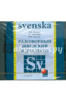 Zakazat.ru: Разговорный шведский в диалогах (CDmp3). Жукова Н. И., Замотаева Л. С., Перлова Ю. В.