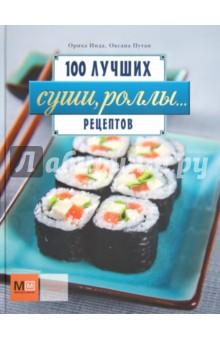 Суши, роллы... 100 лучших рецептов