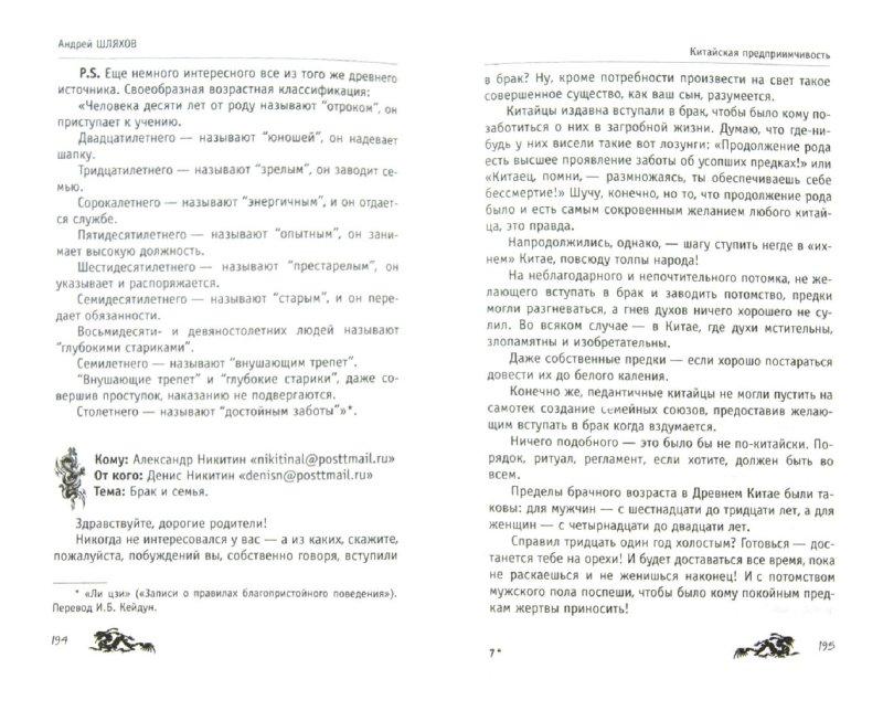 Иллюстрация 1 из 7 для Китай и китайцы. Привычки. Загадки. Нюансы - Андрей Шляхов   Лабиринт - книги. Источник: Лабиринт