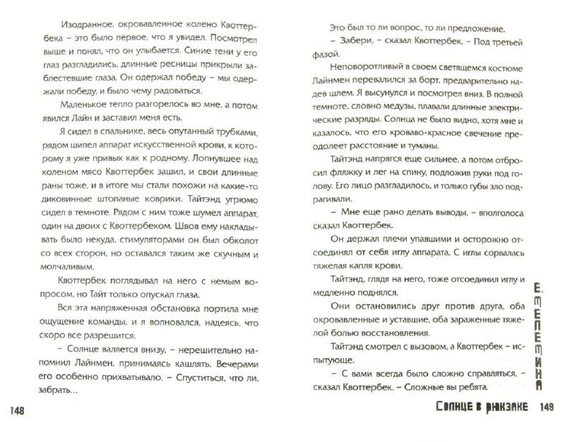 Иллюстрация 1 из 16 для Солнце в рюкзаке - Евгения Мелемина   Лабиринт - книги. Источник: Лабиринт