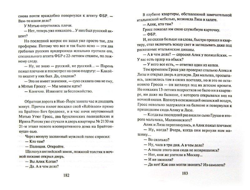 Иллюстрация 1 из 8 для В погоне за наваждением. Наследники Стива Джобса - Эдуард Тополь | Лабиринт - книги. Источник: Лабиринт