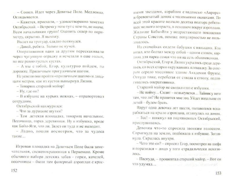 Иллюстрация 1 из 24 для Шпионский роман - Борис Акунин | Лабиринт - книги. Источник: Лабиринт