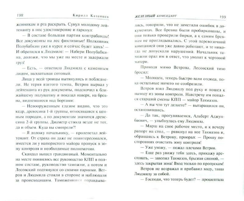 Иллюстрация 1 из 8 для Железный комендант - Кирилл Казанцев   Лабиринт - книги. Источник: Лабиринт
