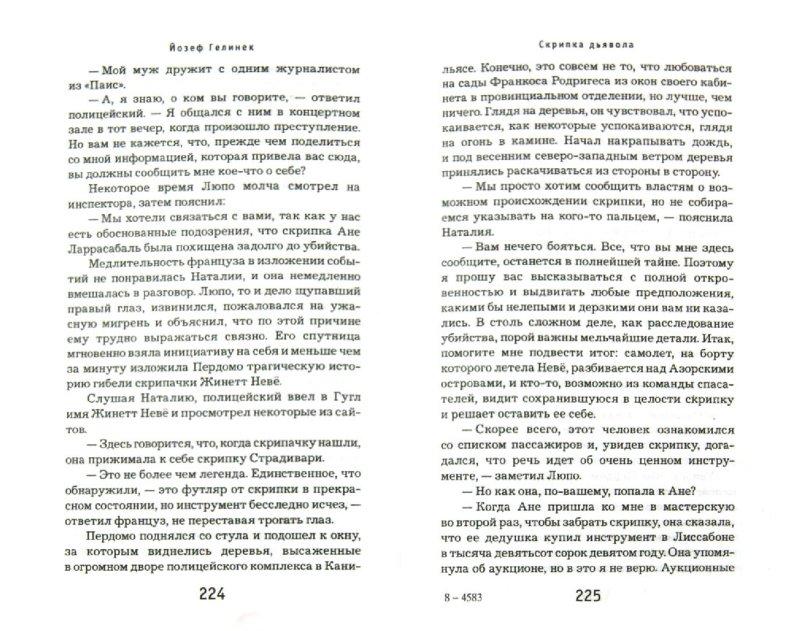 Иллюстрация 1 из 13 для Скрипка дьявола - Йозеф Гелинек | Лабиринт - книги. Источник: Лабиринт