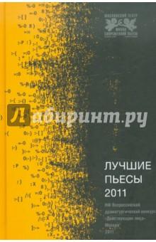 Лучшие пьесы 2011 екатерина максимова и владимир васильев катя и володя
