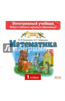 Математика. 1 класс. Электронный учебник. ФГОС (2CD)