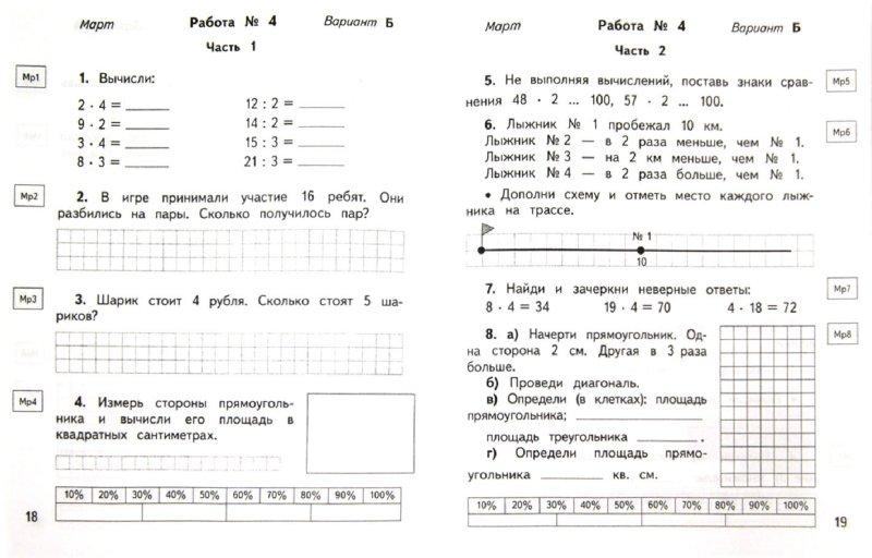 Иллюстрация из для Математика класс Контрольные и  Иллюстрация 1 из 9 для Математика 2 класс Контрольные и диагностические работы К