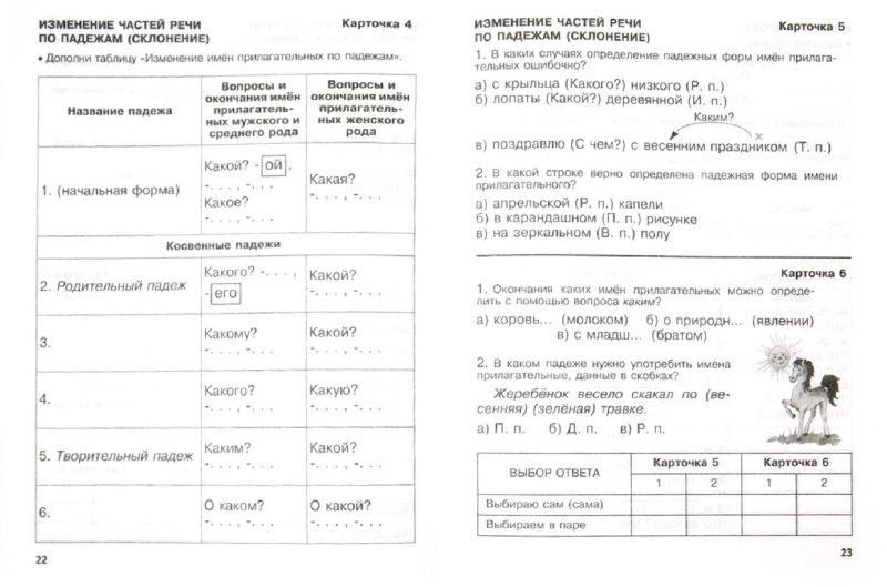 Задания карточки по русскому 1 класс