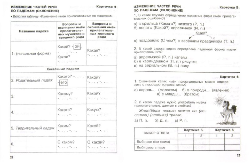 Тетрадь по математике 4 класс герман о.и карточка заданий