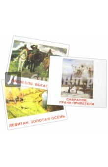 """Комплект карточек """"Шедевры художников"""" 16,5х19,5 см."""