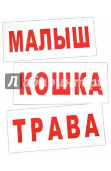 """Комплект карточек """"Чтение по Доману-2"""""""