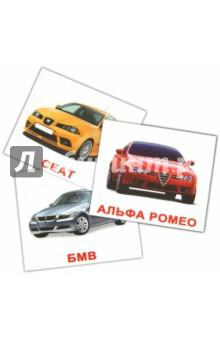Комплект двухсторонних карточек Марки автомобилей