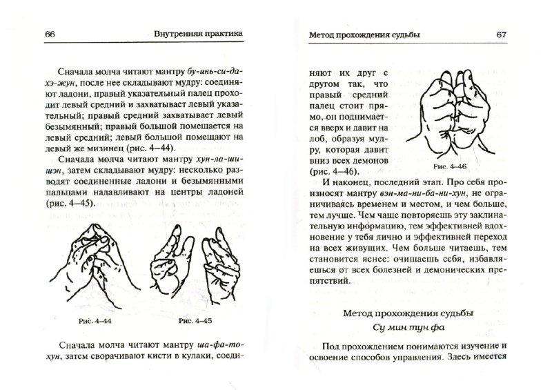 Иллюстрация 1 из 6 для Внутренние практики в буддизме и даосизме (секретные методы) - Май Богачихин | Лабиринт - книги. Источник: Лабиринт