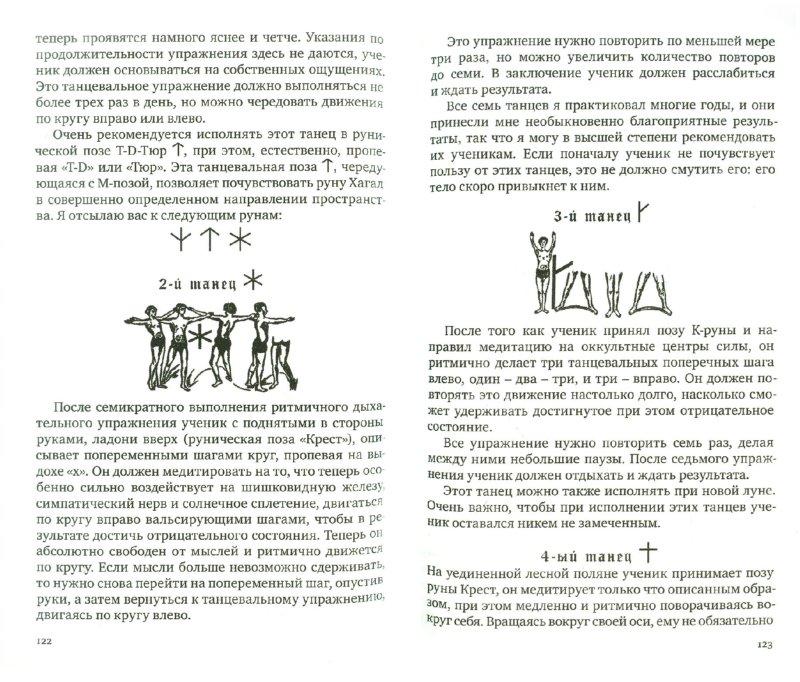 Иллюстрация 1 из 13 для Священная власть рун. Руническая йога - Зигфрид Куммер | Лабиринт - книги. Источник: Лабиринт