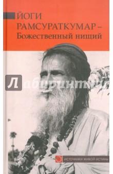 Йоги Рамсураткумар - Божественный нищий как в индии машину