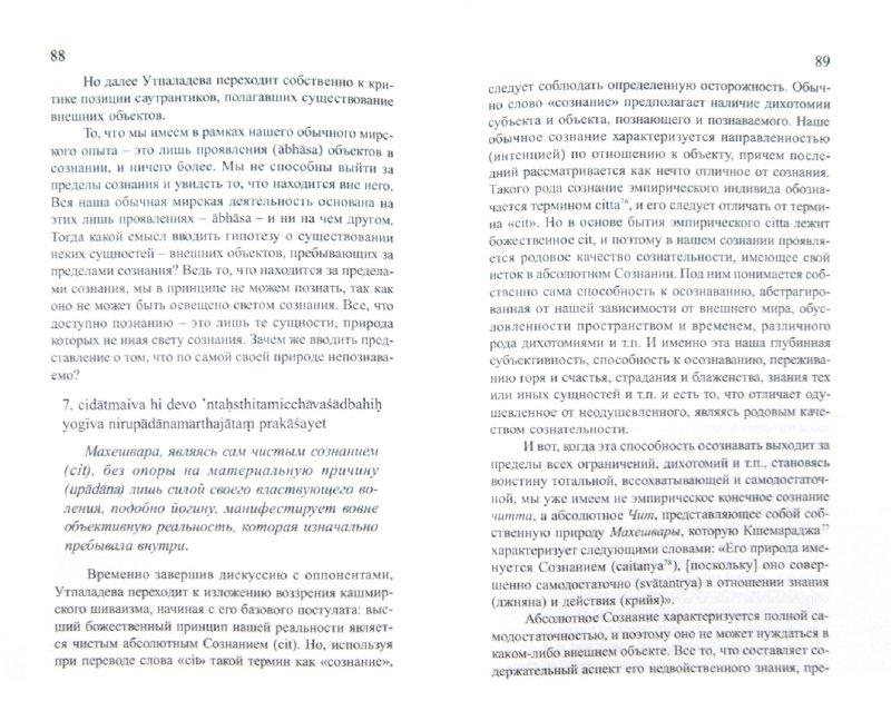 Иллюстрация 1 из 4 для Узнавание Ишвары (Ишварапратьябхиджня карика) - Утпаладева | Лабиринт - книги. Источник: Лабиринт