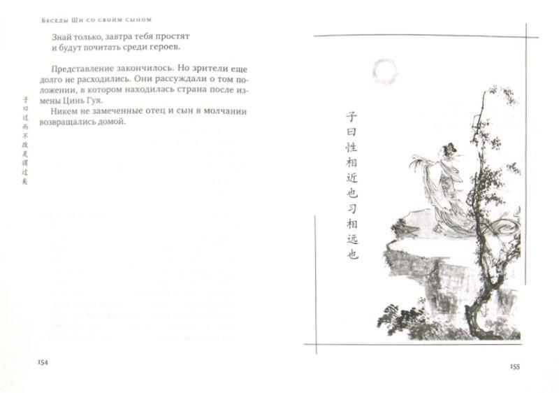 Иллюстрация 1 из 9 для Беседа Ши со своим сыном, или Тайны Дао Императора. Практики для мальчиков и мужчин - Лин Бао | Лабиринт - книги. Источник: Лабиринт