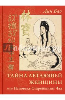 Тайна летающей женщины, или Исповедь Старейшины Чая лин бао беседы ши со своим сыном или тайны дао императора