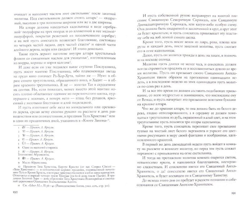 Иллюстрация 1 из 17 для Видение и Голос. Книга Еноха - Алистер Кроули | Лабиринт - книги. Источник: Лабиринт