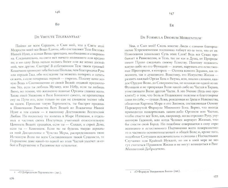 Иллюстрация 1 из 8 для Книга Алеф. Мастер Храма - Кроули, Ахад | Лабиринт - книги. Источник: Лабиринт