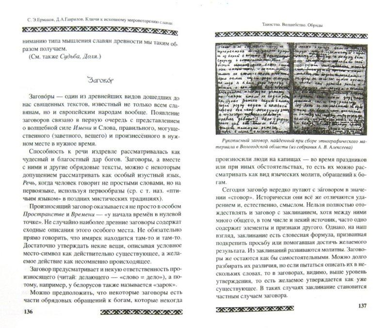 Иллюстрация 1 из 5 для Ключи к исконному мировоззрению славян. Архетипы мифологического мышления - Ермаков, Гаврилов | Лабиринт - книги. Источник: Лабиринт