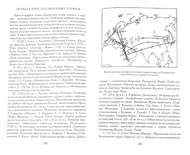 Иллюстрация 1 из 21 для Этносфера: история людей и история природы; Этногенез и биосфера Земли - Лев Гумилев   Лабиринт - книги. Источник: Лабиринт