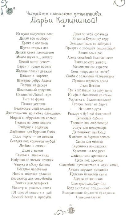 Иллюстрация 1 из 2 для Засада на женихов - Дарья Калинина | Лабиринт - книги. Источник: Лабиринт