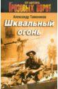 Тамоников Александр Александрович Шквальный огонь