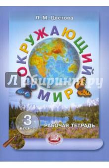 Окружающий мир. 3 класс. Рабочая тетрадь окружающий мир 3 класс электронная форма учебника cd