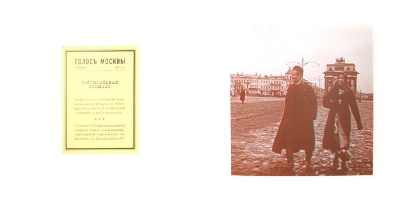 """Иллюстрация 1 из 2 для Stereoальбом """"Объемное прошлое""""   Лабиринт - книги. Источник: Лабиринт"""