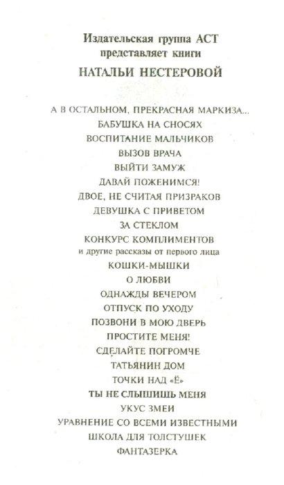 Иллюстрация 1 из 4 для Ты не слышишь меня - Наталья Нестерова | Лабиринт - книги. Источник: Лабиринт