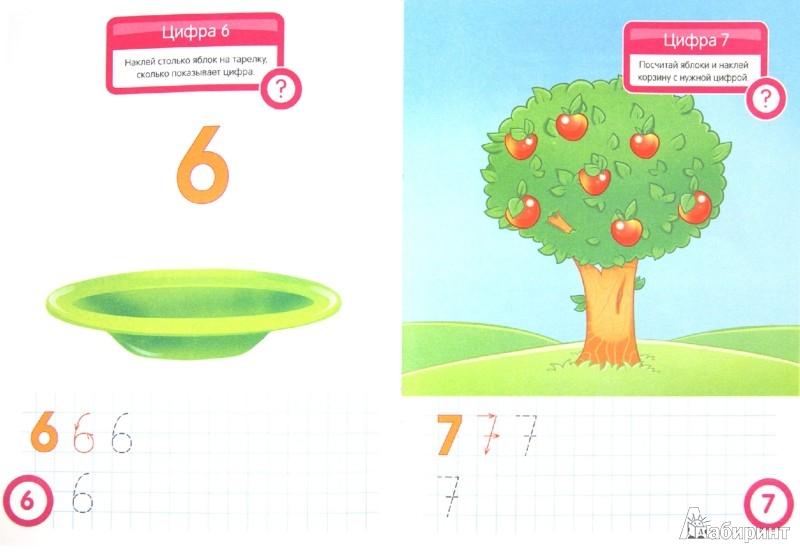 Иллюстрация 1 из 36 для Математика. Развивающая книга с наклейками для детей с 5-ти лет - С. Разин   Лабиринт - книги. Источник: Лабиринт