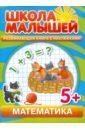 Разин С. Математика. Развивающая книга с наклейками для детей 5-ти лет