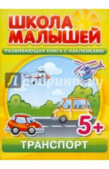 Транспорт. Развивающая книга с наклейками для детей от 5-ти лет школа гениев математика для малышей от 2 х до 5 лет