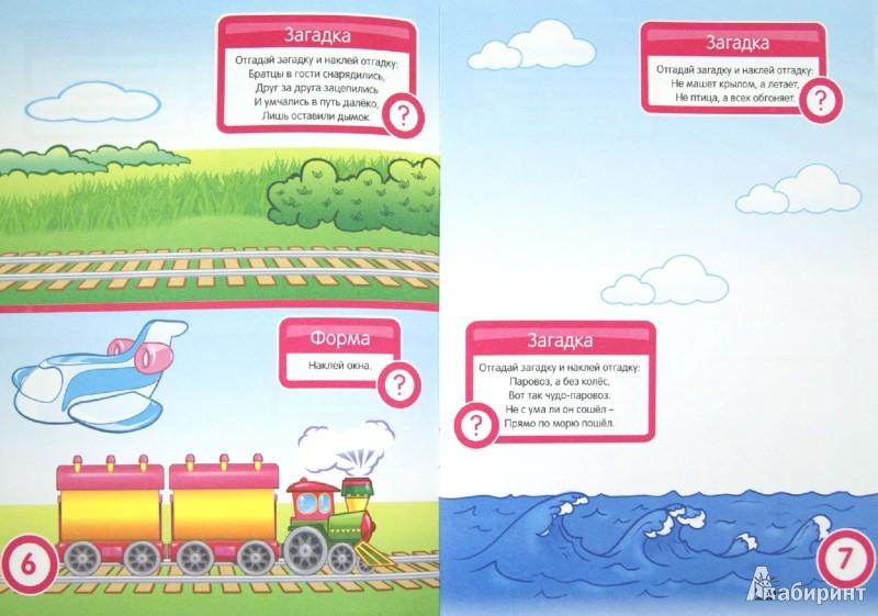 Иллюстрация 1 из 26 для Транспорт. Развивающая книга с наклейками для детей от 5-ти лет - С. Разин   Лабиринт - книги. Источник: Лабиринт