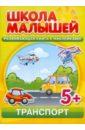 Транспорт. Развивающая книга с наклейками для детей от 5-ти лет