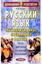 Русский язык. Экзаменационные письменные работы