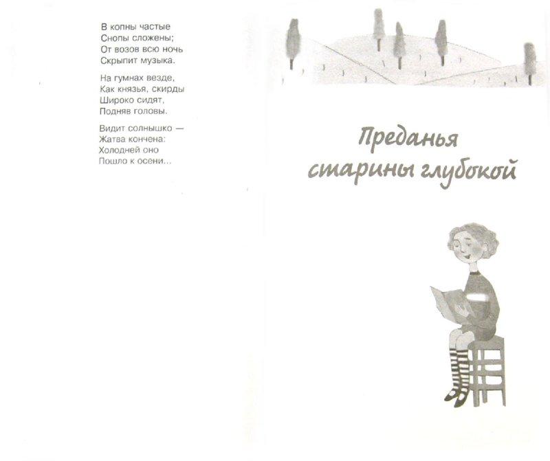 Иллюстрация 1 из 27 для Чтение на лето. Переходим в 3-й класс. | Лабиринт - книги. Источник: Лабиринт