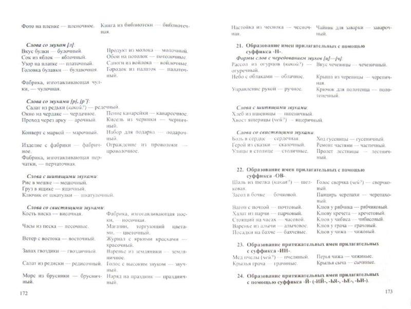 Иллюстрация 1 из 16 для Развитие речи детей при коррекции звукопроизношения - Наталья Бутусова | Лабиринт - книги. Источник: Лабиринт