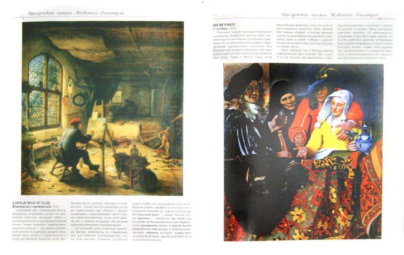 Иллюстрация 1 из 32 для Шедевры живописи из крупнейших музеев мира - Василенко, Геташвили, Дмитревская | Лабиринт - книги. Источник: Лабиринт