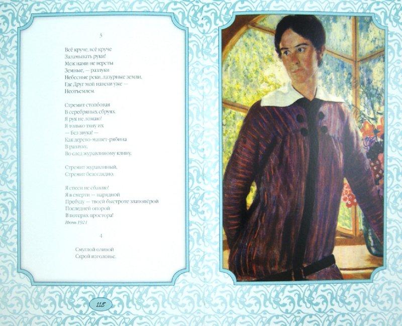 Иллюстрация 1 из 21 для Откуда такая нежность... - Марина Цветаева | Лабиринт - книги. Источник: Лабиринт
