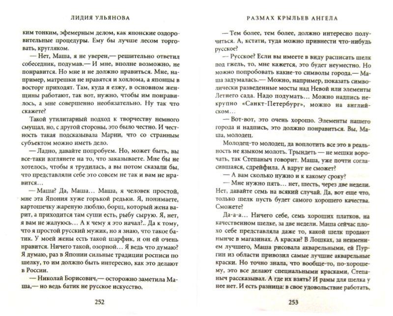 Иллюстрация 1 из 8 для Размах крыльев ангела - Лидия Ульянова | Лабиринт - книги. Источник: Лабиринт